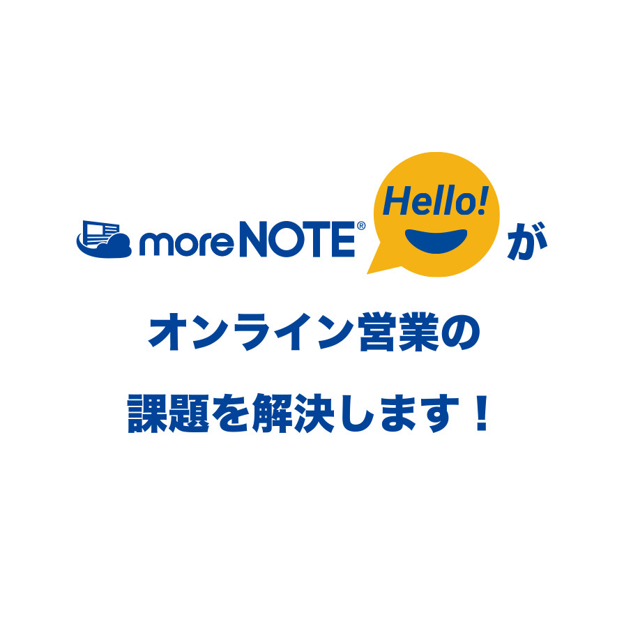 moreNOTE Hello! がオンライン営業の課題を解決します!