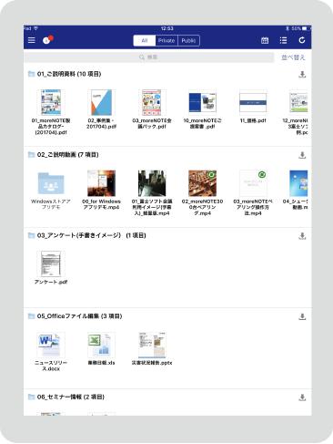 タブレットイメージ2