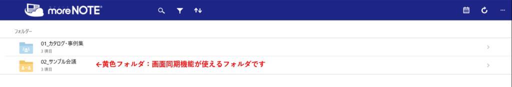 morenote 操作 マニュアル