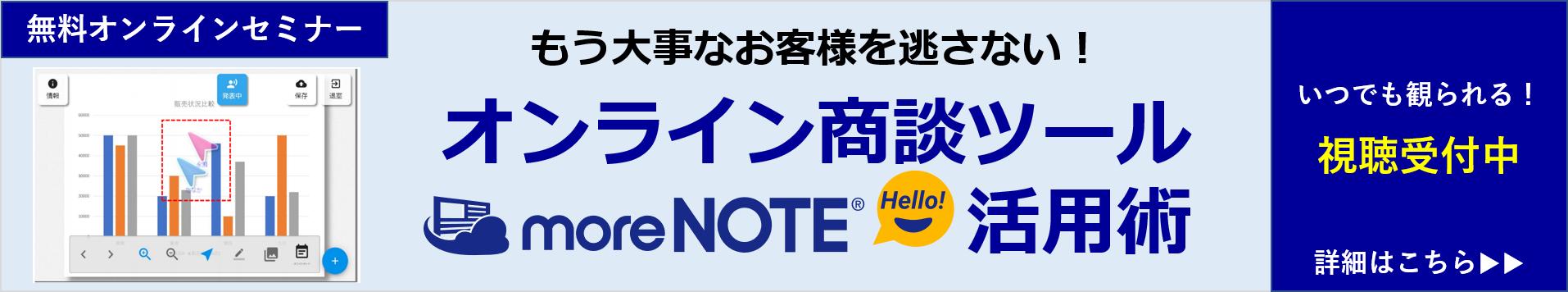 moreNOTE Hello! バナー