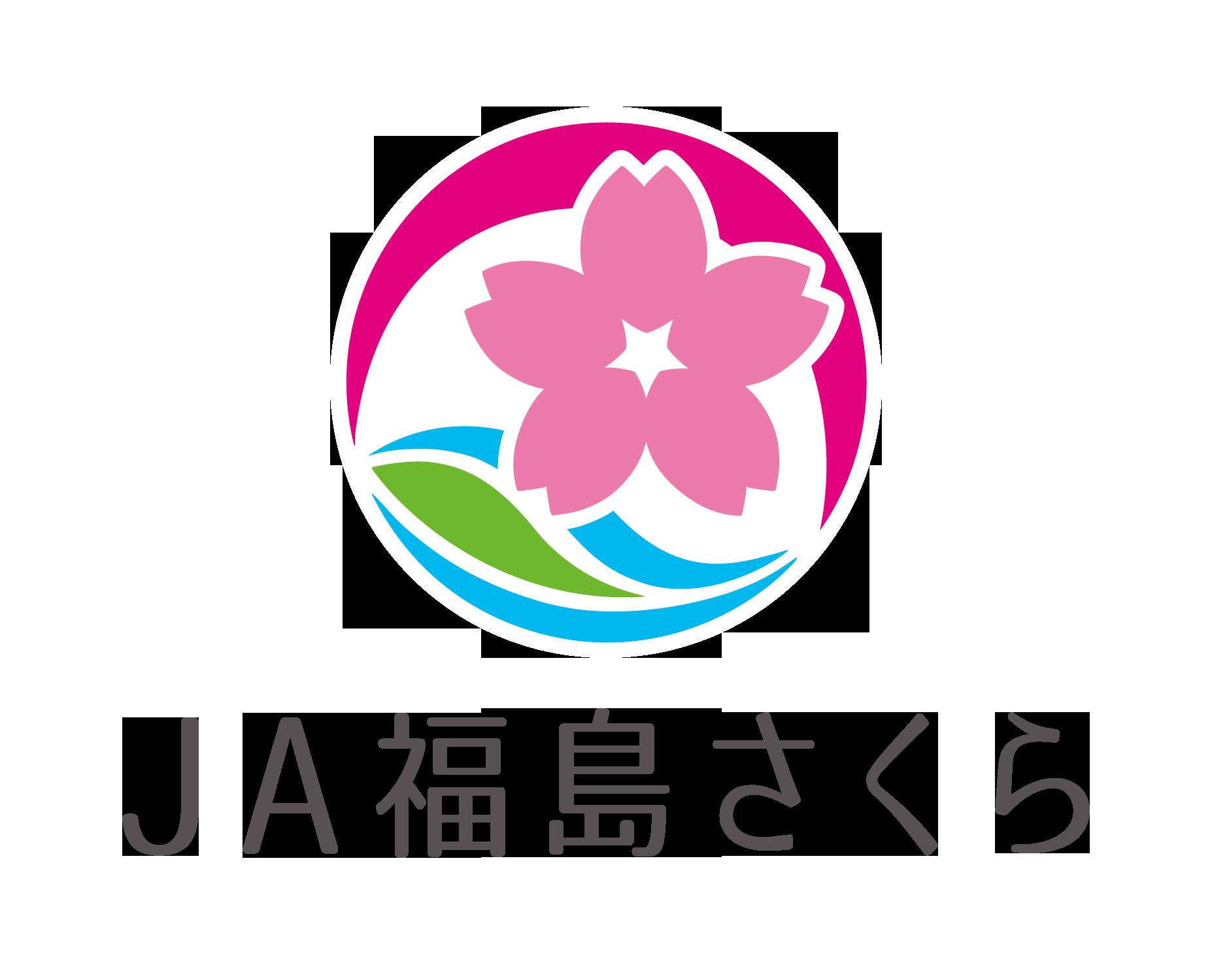 JA福島さくら