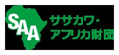 ササカワ・アフリカ財団