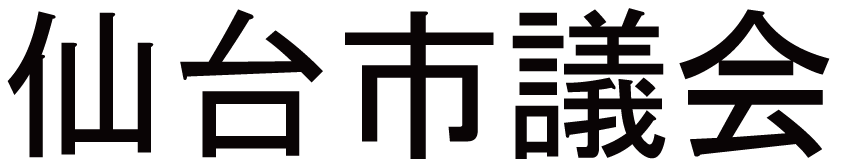 仙台市議会